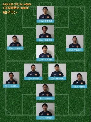 【サッカー】イラン戦