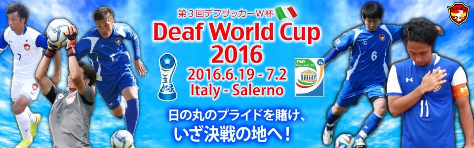 イタリア世界大会②