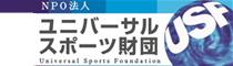 ユニバーサルスポーツ財団