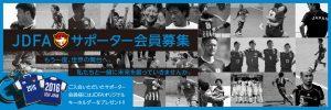 201609〜JDAF バナー250dpi