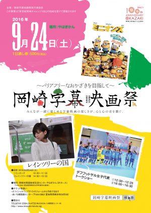 第1回岡崎字幕映画祭チラシ_01